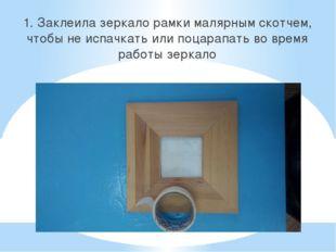 1. Заклеила зеркало рамки малярным скотчем, чтобы не испачкать или поцарапать