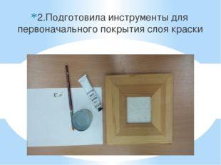 2.Подготовила инструменты для первоначального покрытия слоя краски