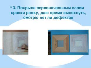 3. Покрыла первоначальным слоем краски рамку, даю время высохнуть, смотрю нет