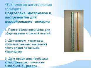 Технология изготовления топиария Подготовка материалов и инструментов для дек