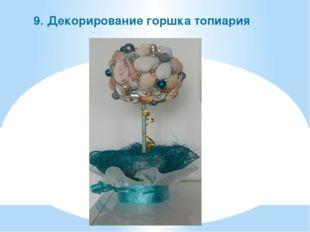 9. Декорирование горшка топиария