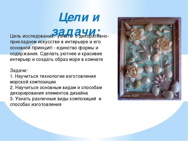 Цели и задачи: Цель исследования: узнать о декоративно-прикладном искусстве в...
