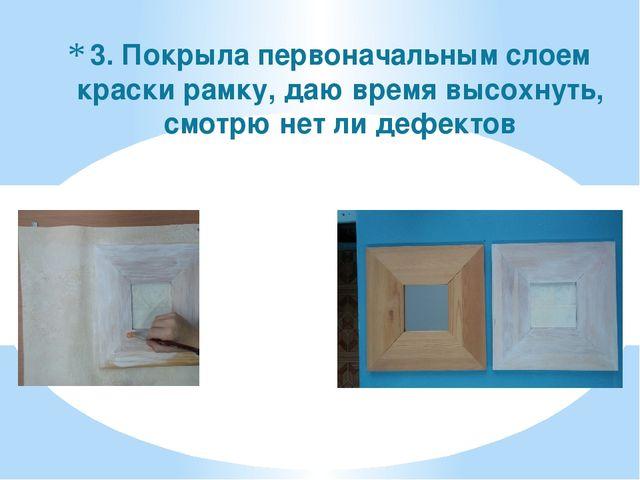 3. Покрыла первоначальным слоем краски рамку, даю время высохнуть, смотрю нет...
