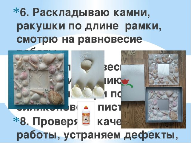6. Раскладываю камни, ракушки по длине рамки, смотрю на равновесие работы 7....