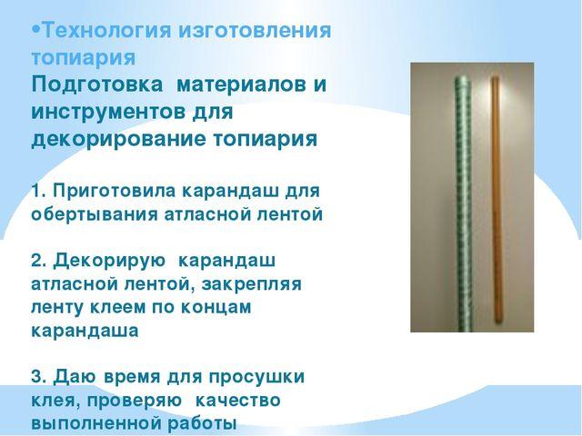 Технология изготовления топиария Подготовка материалов и инструментов для дек...