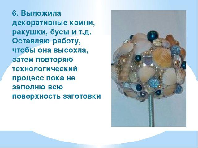6. Выложила декоративные камни, ракушки, бусы и т.д. Оставляю работу, чтобы о...
