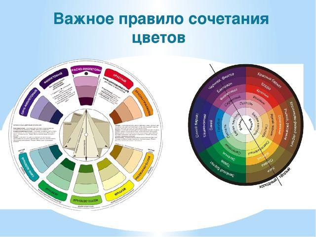 Важное правило сочетания цветов