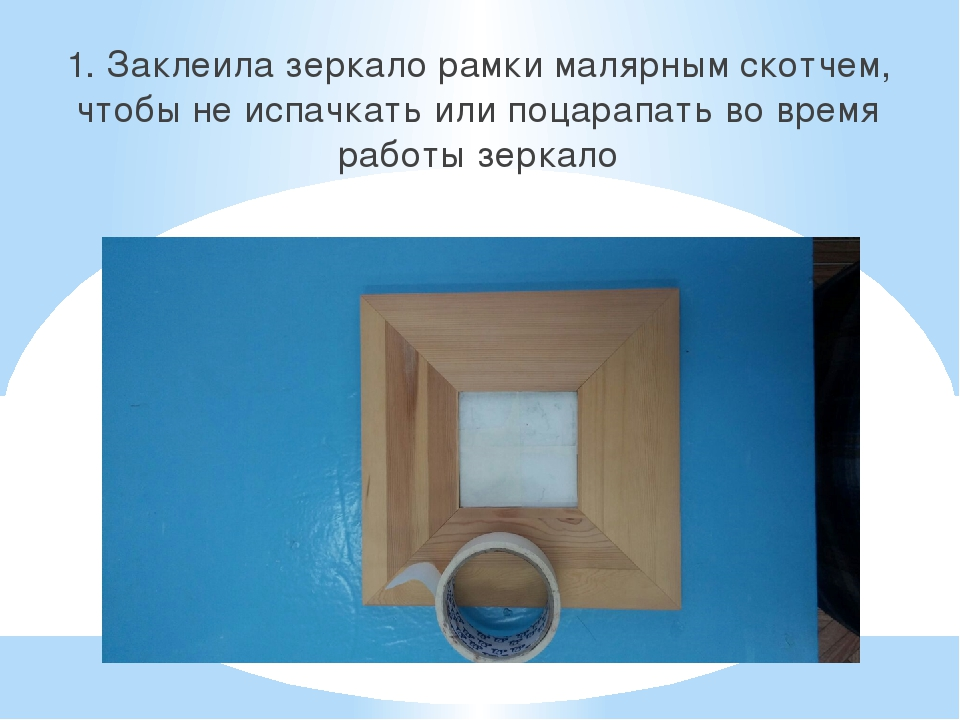 1. Заклеила зеркало рамки малярным скотчем, чтобы не испачкать или поцарапать...