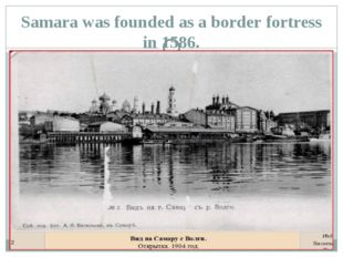 Samara was founded as a border fortress in 1586.