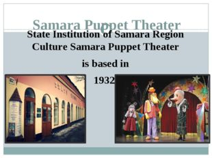 Samara Puppet Theater State Institution of Samara Region Culture Samara Pupp