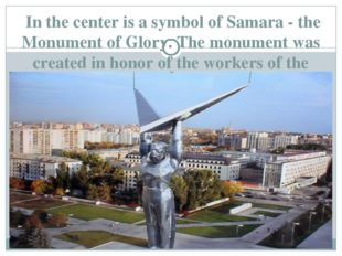 In the center is a symbol of Samara - the Monument of Glory. The monument wa