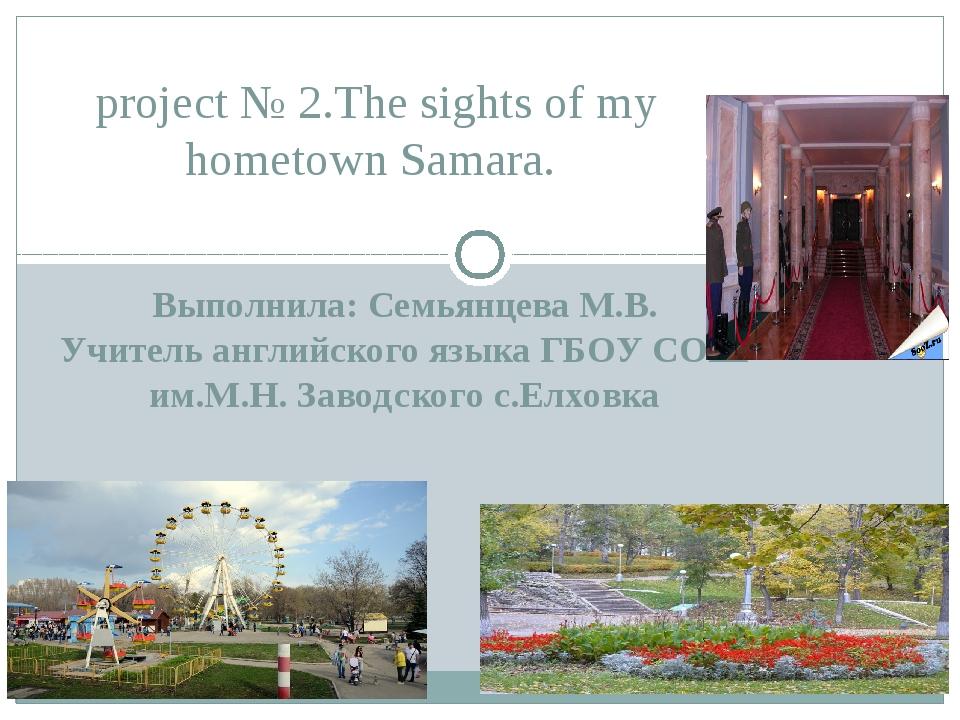 project № 2.The sights of my hometown Samara. Выполнила: Семьянцева М.В. Учит...