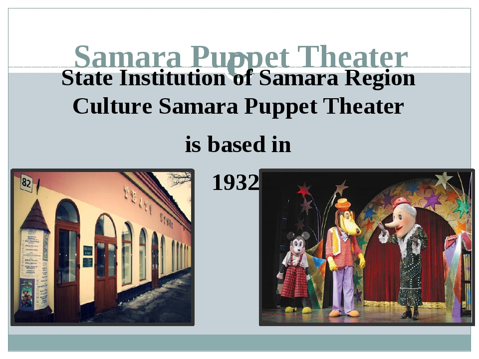 Samara Puppet Theater State Institution of Samara Region Culture Samara Pupp...