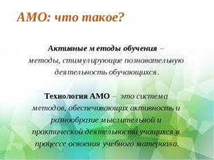 АМО: что такое? Активные методы обучения – методы, стимулирующие познавательн