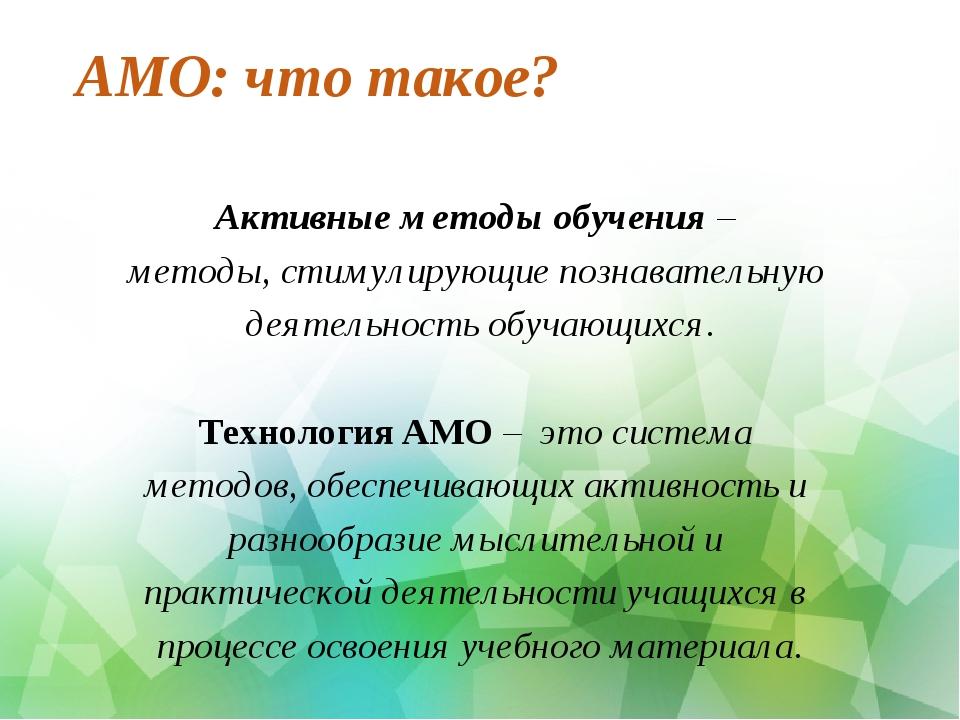АМО: что такое? Активные методы обучения – методы, стимулирующие познавательн...