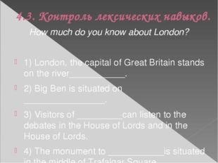 4.3. Контроль лексических навыков. How much do you know about London? 1) Lond