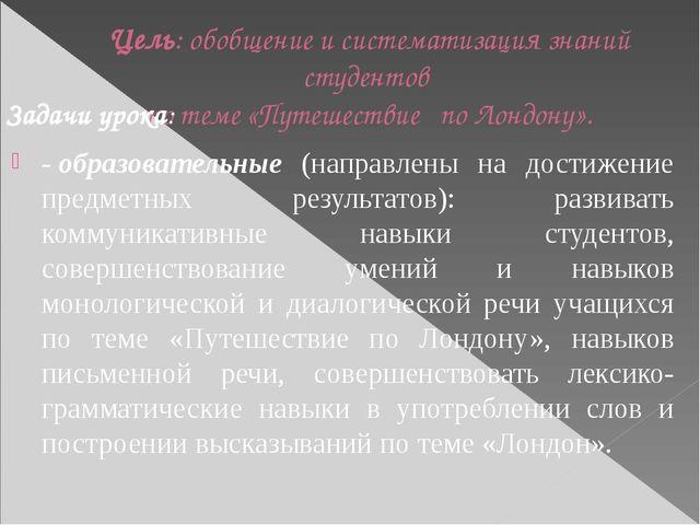 Цель: обобщение и систематизация знаний студентов по теме «Путешествие по Лон...