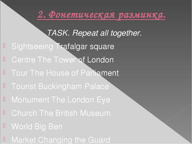 2. Фонетическая разминка. TASK. Repeat all together. Sightseeing Trafalgar sq...
