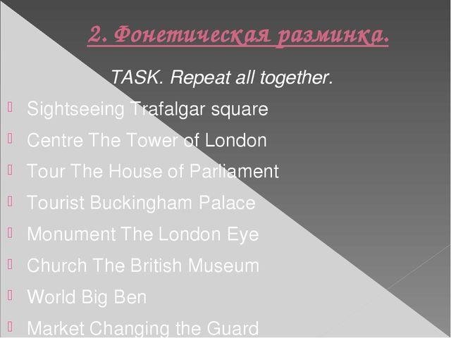 2.Фонетическаяразминка. TASK. Repeat all together. Sightseeing Trafalgar sq...