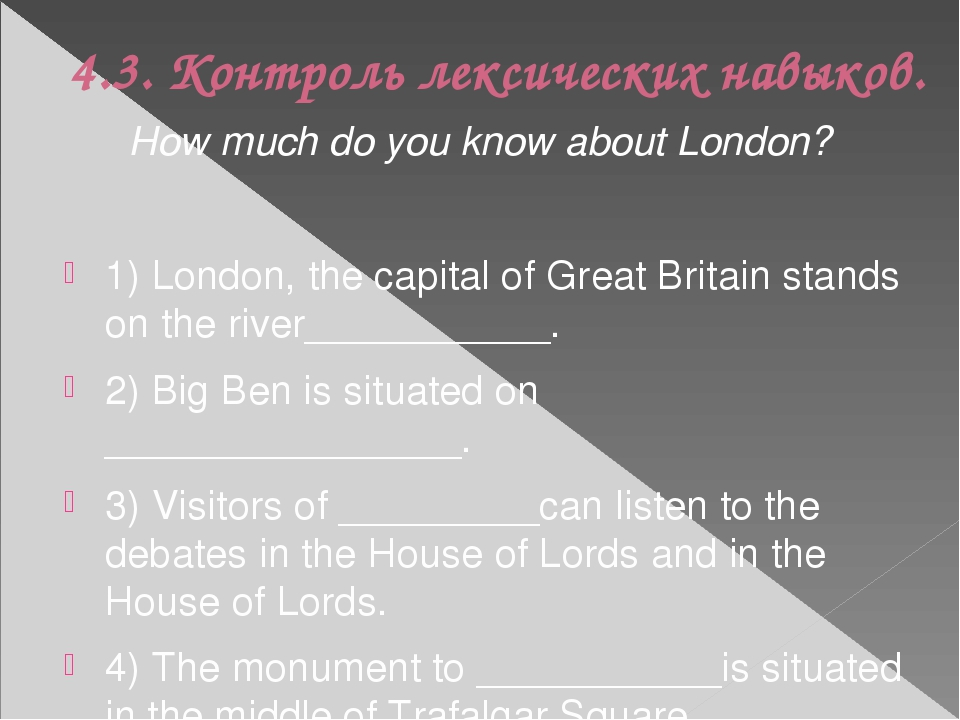 4.3. Контроль лексических навыков. How much do you know about London? 1) Lond...