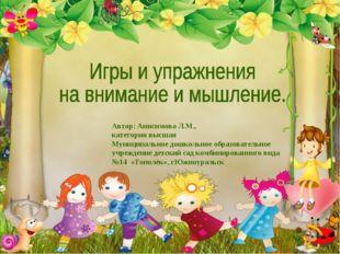 Автор: Анисимова Л.М., категория высшая Муниципальное дошкольное образователь