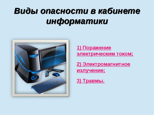 Виды опасности в кабинете информатики 1) Поражение электрическим током; 2) Эл...