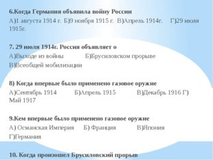 6.Когда Германия объявила войну России А)1 августа 1914 г. Б)9 ноября 1915 г