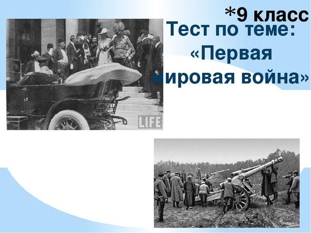 9 класс Тест по теме: «Первая мировая война»