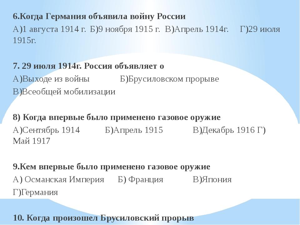 6.Когда Германия объявила войну России А)1 августа 1914 г. Б)9 ноября 1915 г...