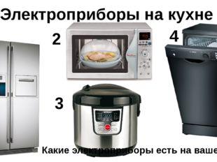 1 Электроприборы на кухне 2 3 4 Какие электроприборы есть на вашей кухне?
