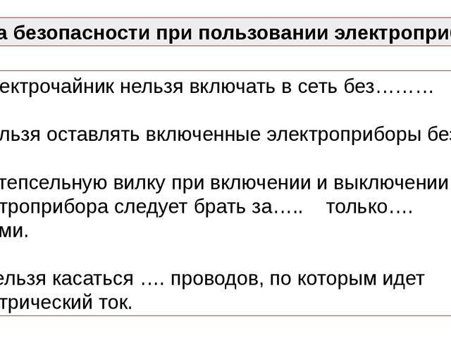 Правила безопасности при пользовании электроприборами 1.Электрочайник нельзя...