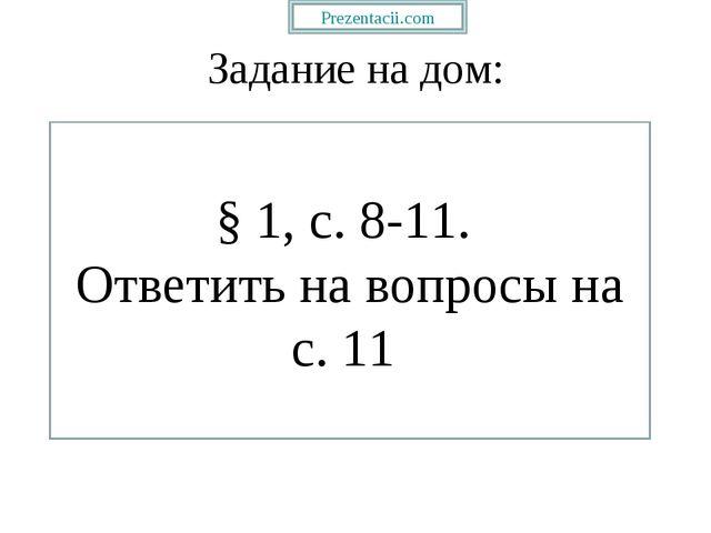 Задание на дом: § 1, с. 8-11. Ответить на вопросы на с. 11. Prezentacii.com