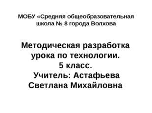 МОБУ «Средняя общеобразовательная школа № 8 города Волхова Методическая разра