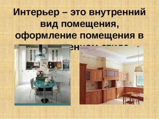 Интерьер – это внутренний вид помещения, оформление помещения в определенном