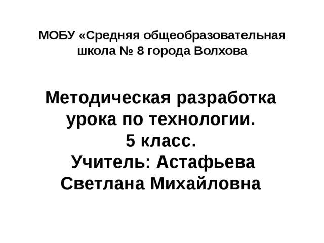 МОБУ «Средняя общеобразовательная школа № 8 города Волхова Методическая разра...