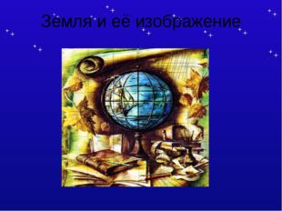 Наука география В переводе с греческого «география» - означает? 20 Категория