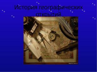 История географических открытий Тема