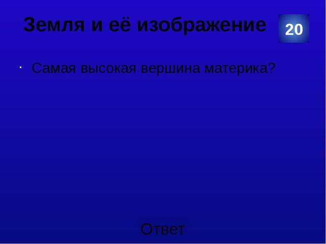 Путешествие по планете Земля Сколько в Антарктиде российских исследовательски...