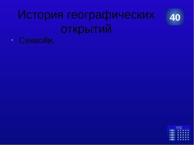 Путешествие по планете Земля Ф.Ф. Беллинсгаузен и М.П. Лазарев 20 Категория В...