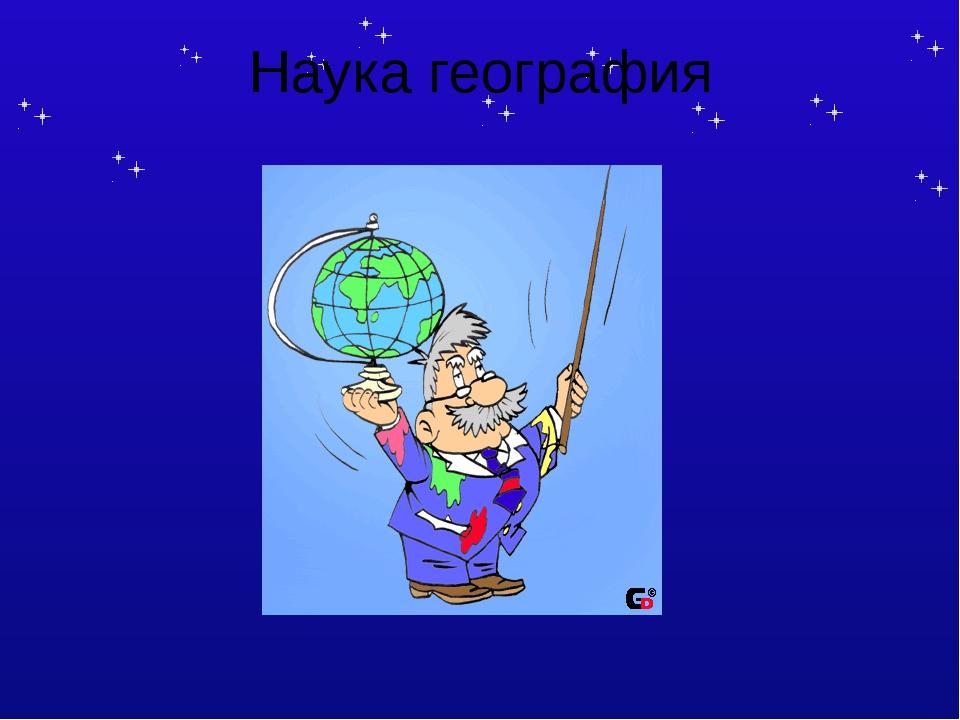Наука география Первым применил слово «география» древнегреческий учёный… 10...