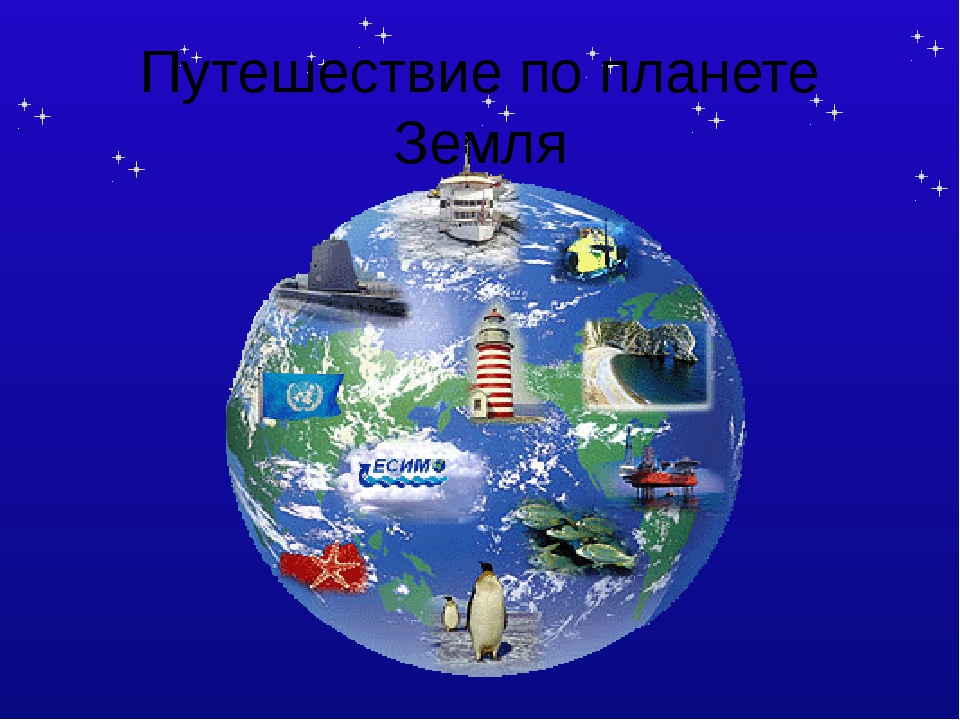 Путешествие по планете Земля Тема