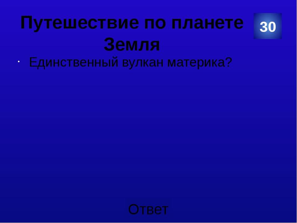 Природа Земли Гидросфера. 50 Категория Ваш ответ