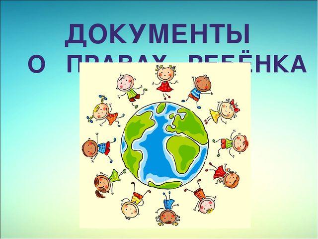 ДОКУМЕНТЫ О ПРАВАХ РЕБЁНКА