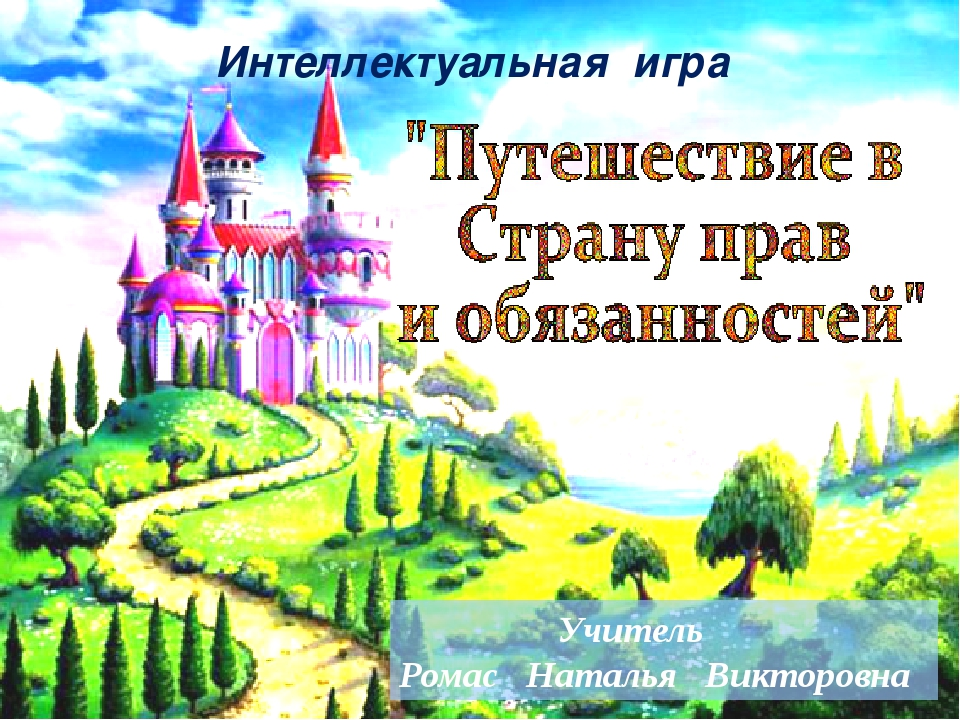 Интеллектуальная игра Учитель Ромас Наталья Викторовна 4-Б класс