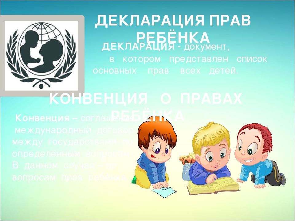 ДЕКЛАРАЦИЯ ПРАВ РЕБЁНКА ДЕКЛАРАЦИЯ - документ, в котором представлен список о...