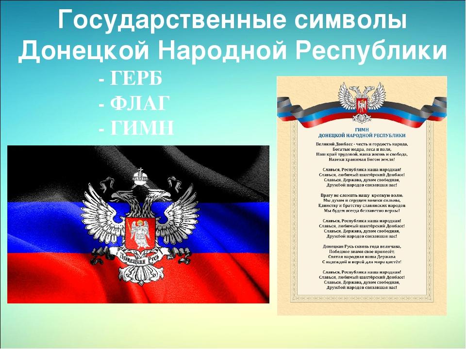 Государственные символы Донецкой Народной Республики - ГЕРБ - ФЛАГ - ГИМН