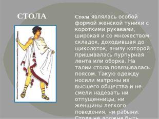 СТОЛА Стола являлась особой формой женской туники с короткими рукавами, широк