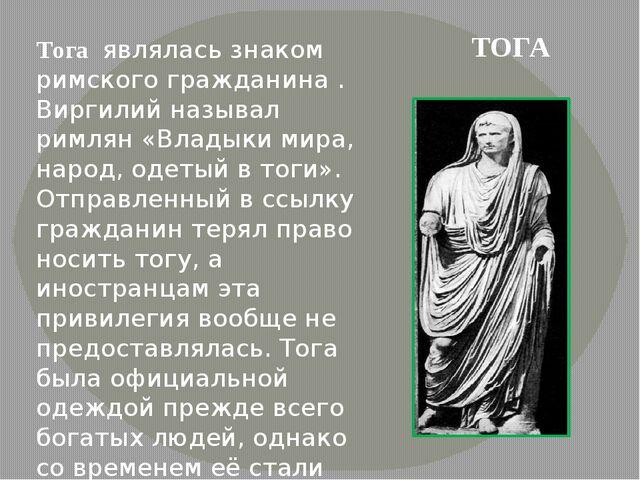 Тога являлась знаком римского гражданина . Виргилий называл римлян «Владыки м...