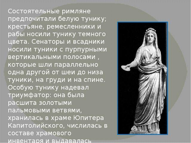 Состоятельные римляне предпочитали белую тунику; крестьяне, ремесленники и ра...