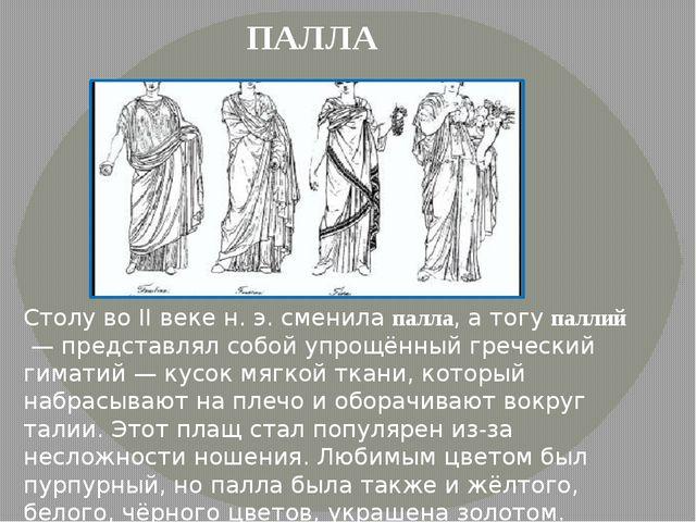 Столу во II веке н.э. сменила палла, а тогу паллий — представлял собой упро...